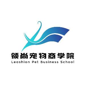 深圳領尚寵物美容培訓