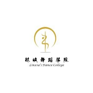 重慶林峽舞蹈健身有限公司