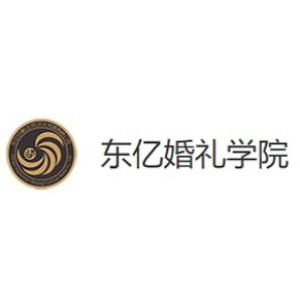 北京東億婚禮培訓