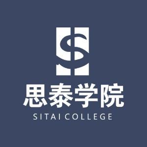 北京思泰学院