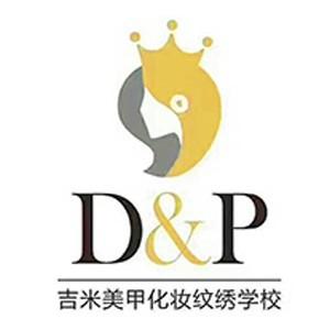 珠海D&P化妝培訓