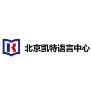 北京凱特語言中心