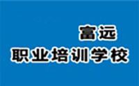 天津富远职业培训学校