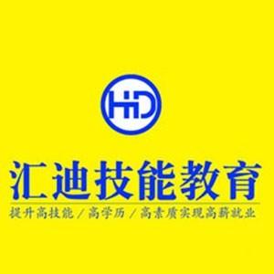 東莞匯迪技能教育