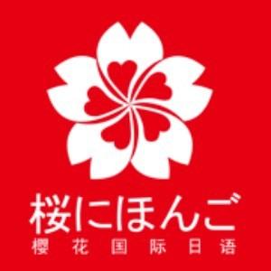 蘇州櫻花國際日語