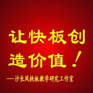 北京沙长风快板教学
