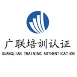寧波廣聯職業培訓