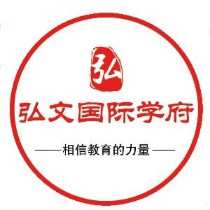 淄博弘文教育