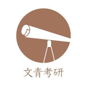 杭州文青考研社