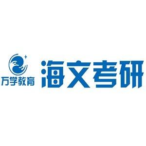 江苏海文考研(徐州分校)