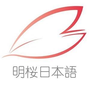 杭州明櫻日語