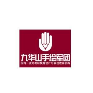 蘇州九華山手繪軍團