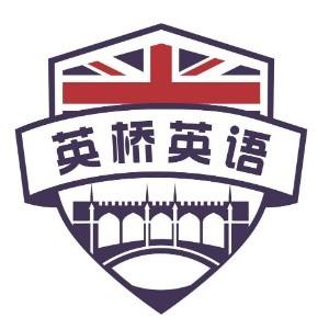 天津英桥国际青少儿英语