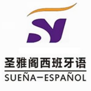 深圳圣雅阁语言培训
