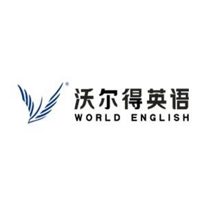 昆山沃爾得英語