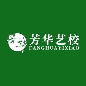 南昌芳華文化藝術培訓