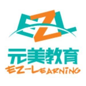 深圳元美教育