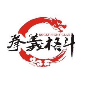 石家莊拳義格斗搏擊俱樂部
