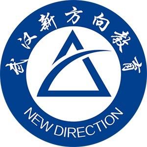 武漢新方向教育