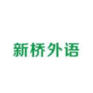 武漢新橋外語