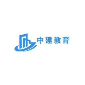 蘇州中建教育