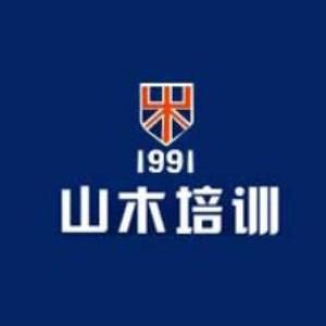 武汉山木培训