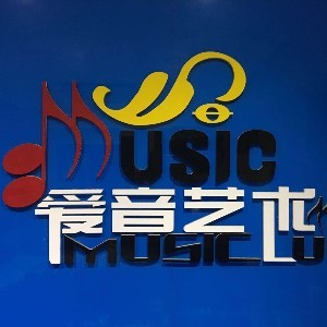 鄭州愛音藝術中心
