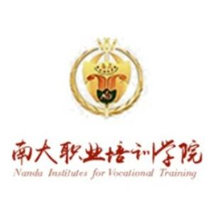 深圳南大職業培訓