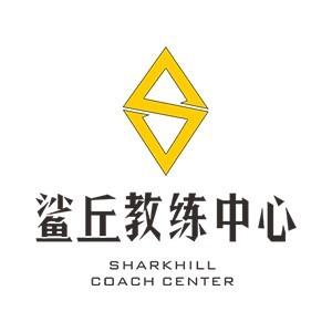 西安鲨丘教练中心