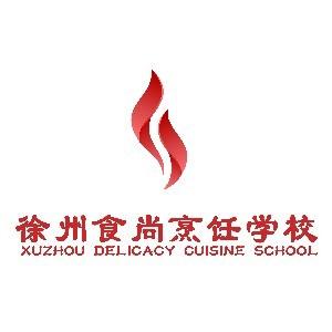 徐州食尚烹飪學校