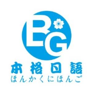 青岛本格日语