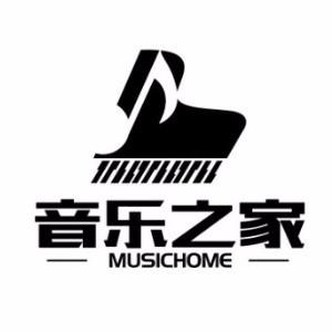 濟南音樂之家藝術中心