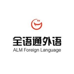 武漢全語通外語