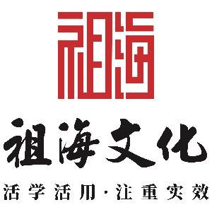 青岛祖海文化