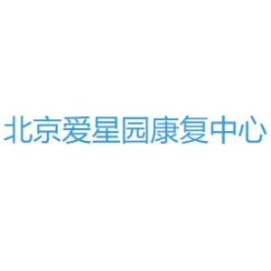 北京爱星园康复中心