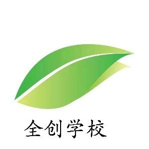 蘇州全創職業培訓學校