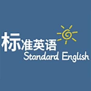 佛山標準英語