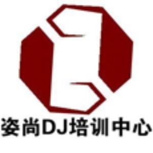 蘇州姿尚DJ培訓