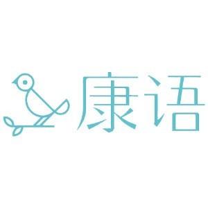 廈門康語教育