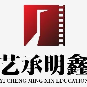 藝承·明鑫藝考