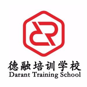 德融培訓學校