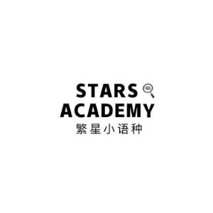 北京繁星小语种