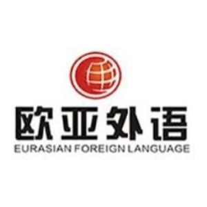 武漢歐亞外語