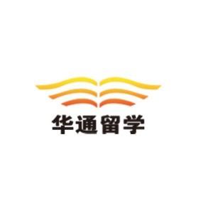太原华通留学