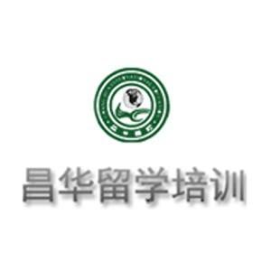 烟台昌华留学培训