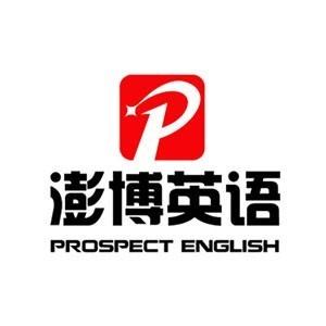 西安澎博英语