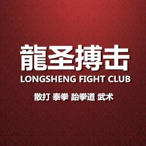 北京龙圣搏击国际体育俱乐部