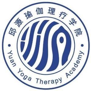 邱源瑜伽理療學院廣州校區