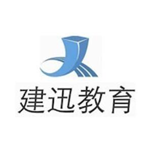 潍坊建迅教育