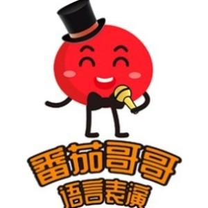 武汉番茄哥哥